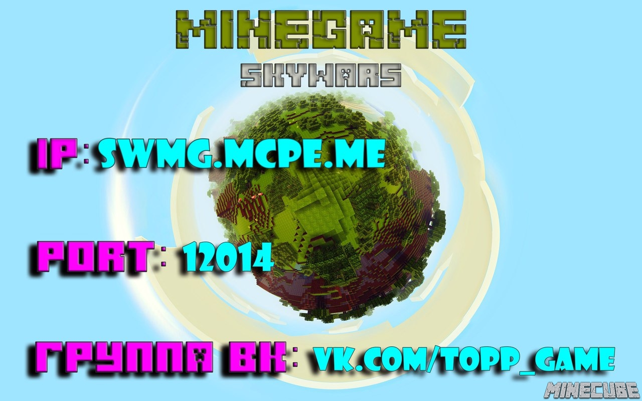 SkyWars MineGame Сервер
